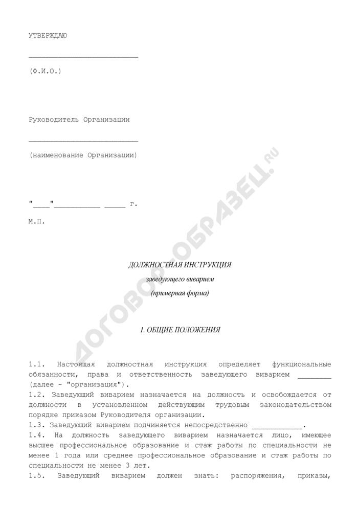 Должностная инструкция заведующего виварием (примерная форма). Страница 1