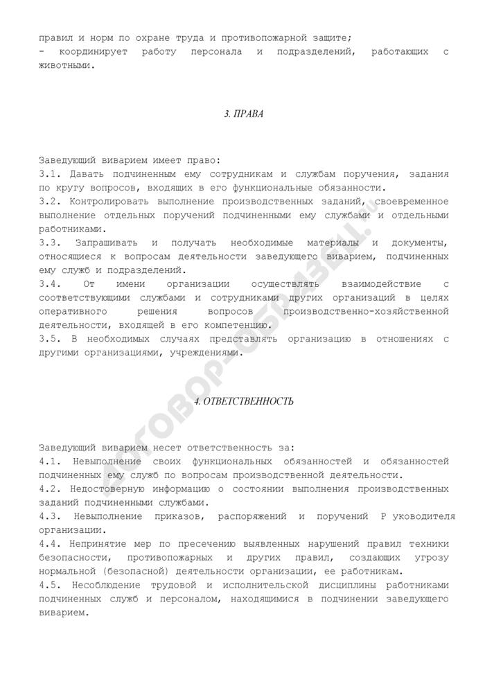 Должностная инструкция заведующего виварием (примерная форма). Страница 3