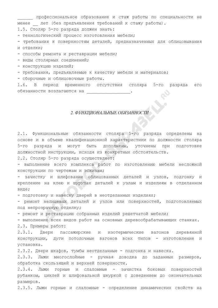 Должностная инструкция столяра 5-го разряда (примерная форма). Страница 2