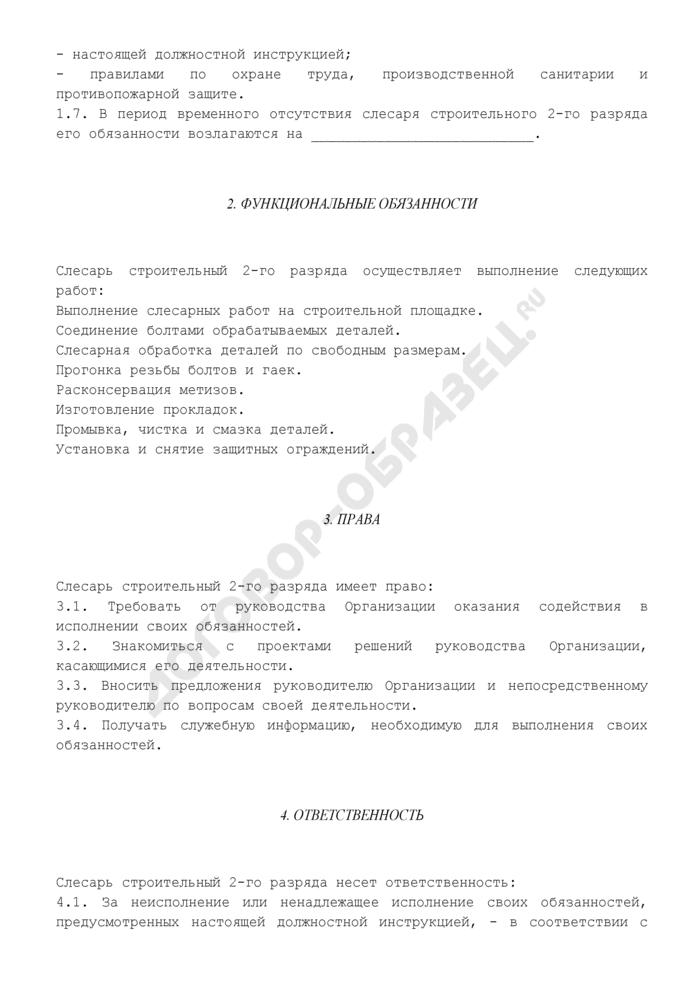 Должностная инструкция слесаря строительного 2-го разряда (для организаций, выполняющих строительные, монтажные и ремонтно-строительные работы). Страница 2