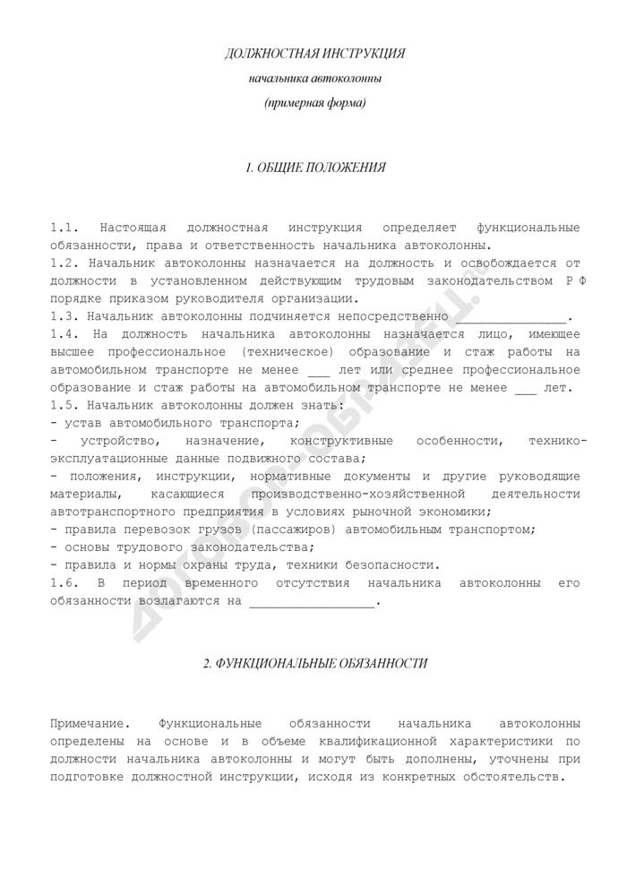 Должностная инструкция начальника автоколонны. Страница 1