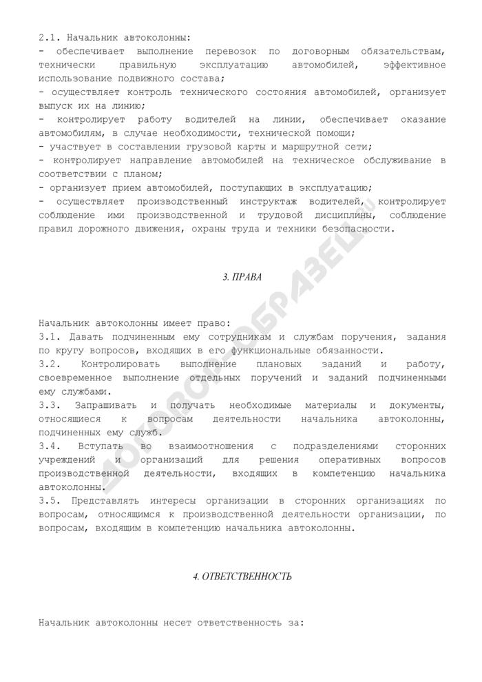 Должностная инструкция начальника автоколонны. Страница 2