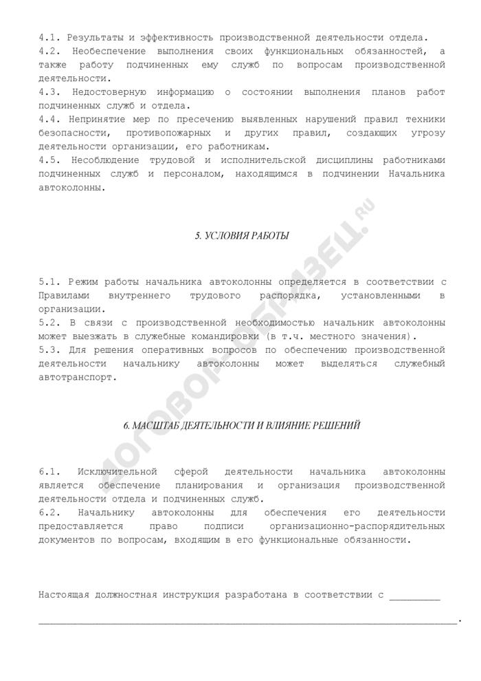 Должностная инструкция начальника автоколонны. Страница 3