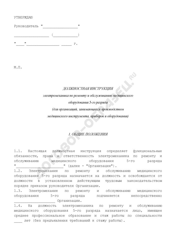 Должностная инструкция электромеханика по ремонту и обслуживанию медицинского оборудования 5-го разряда (для организаций, занимающихся производством медицинского инструмента, приборов и оборудования). Страница 1