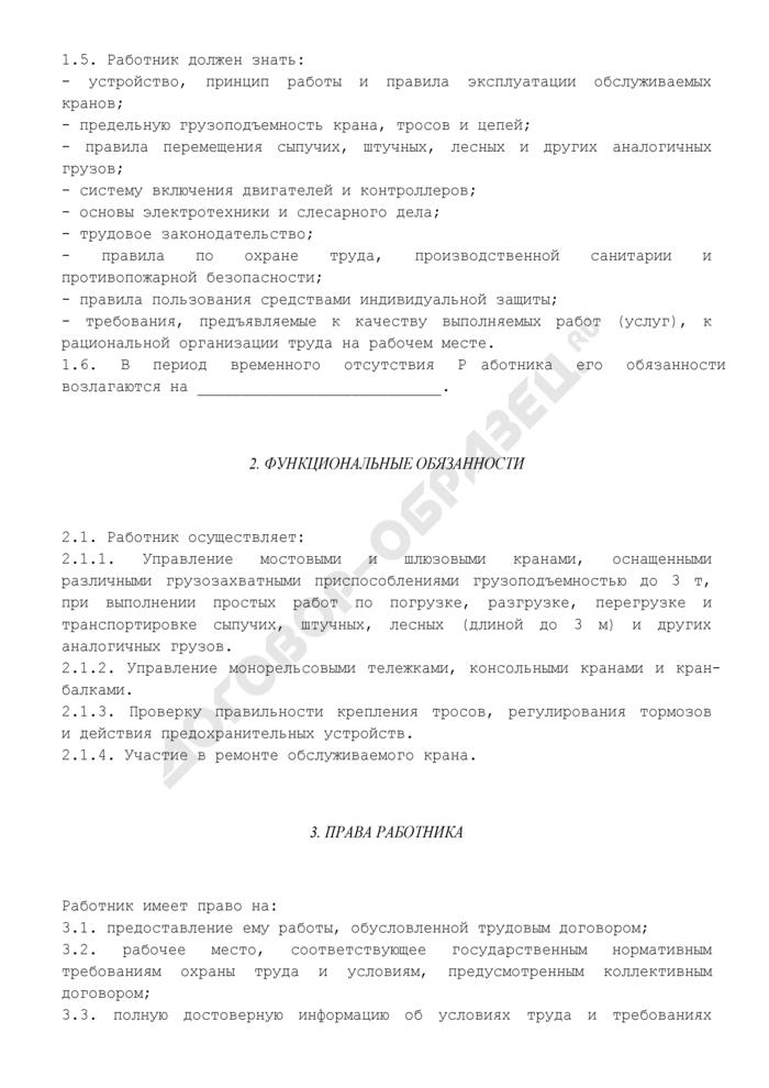 Должностная инструкция машиниста крана (крановщика) 2-ого разряда. Страница 2