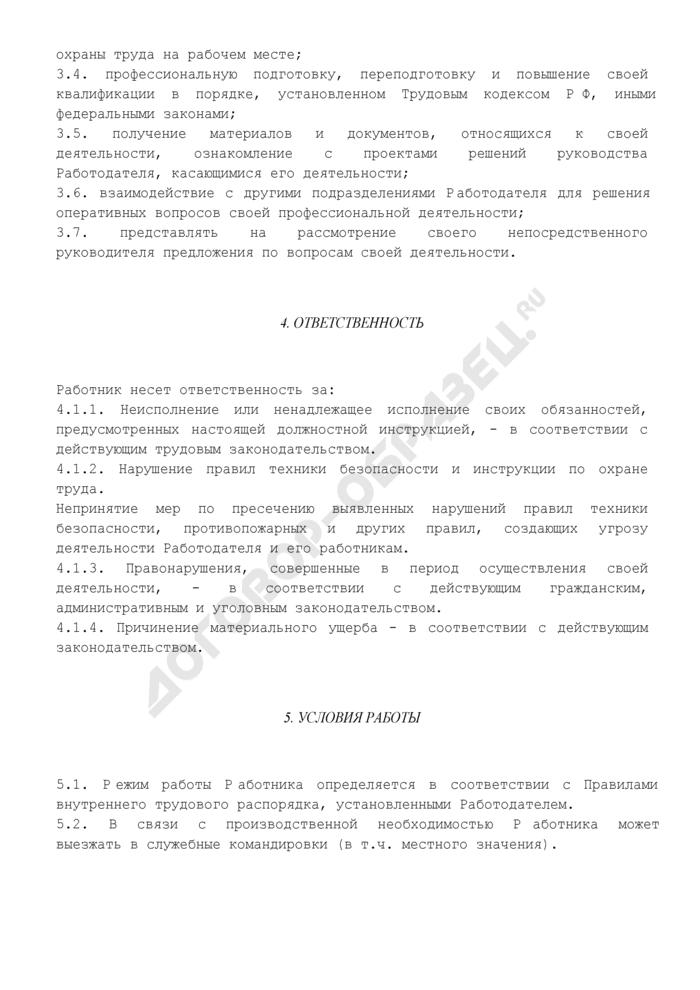 Должностная инструкция машиниста крана (крановщика) 2-ого разряда. Страница 3