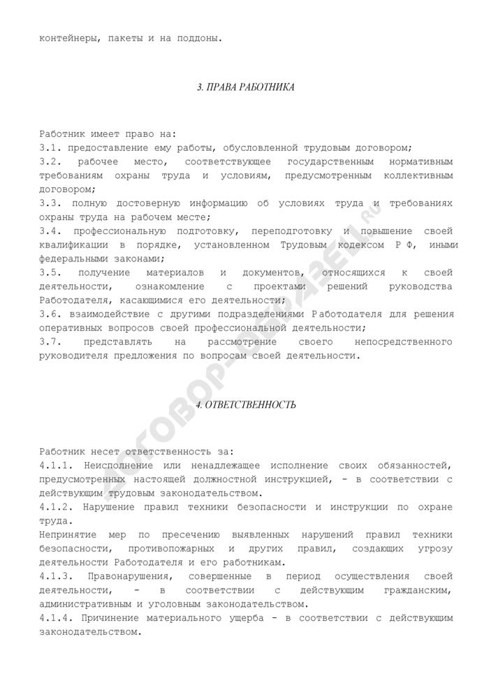 Должностная инструкция машиниста крана (крановщика) 3-го разряда. Страница 3