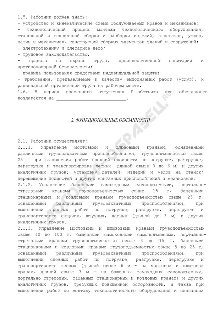 Должностная инструкция машиниста крана (крановщика) 5-го разряда. Страница 2