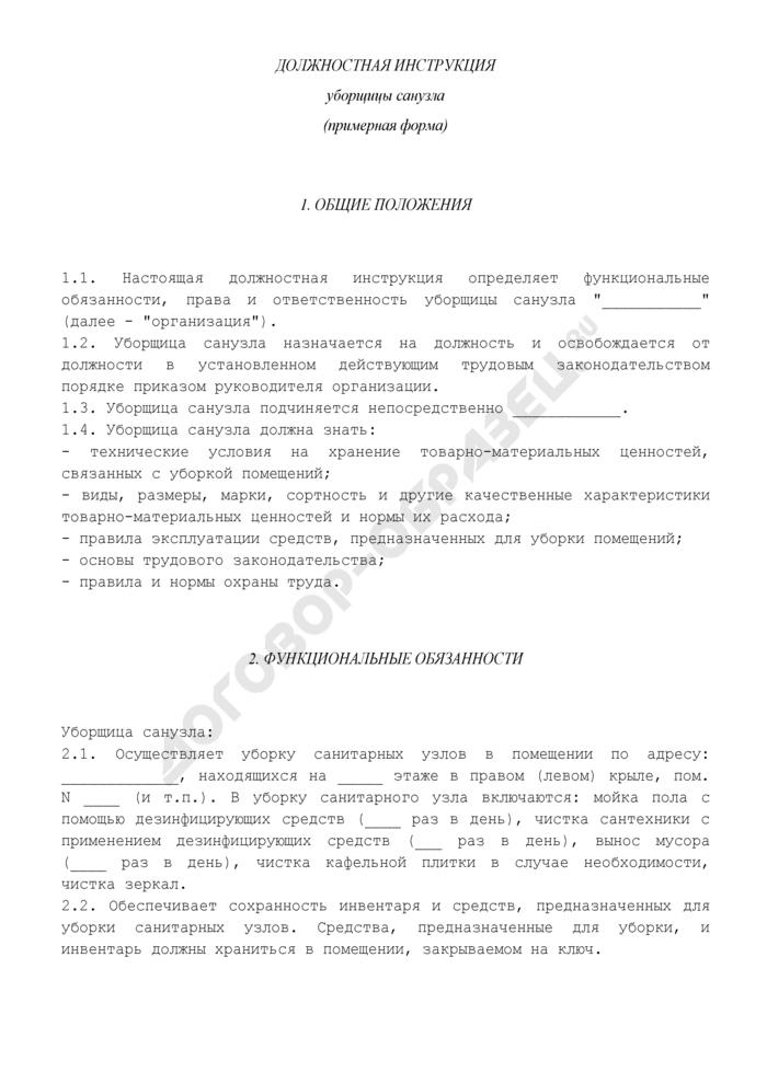 Должностная инструкция уборщицы санузла. Страница 1