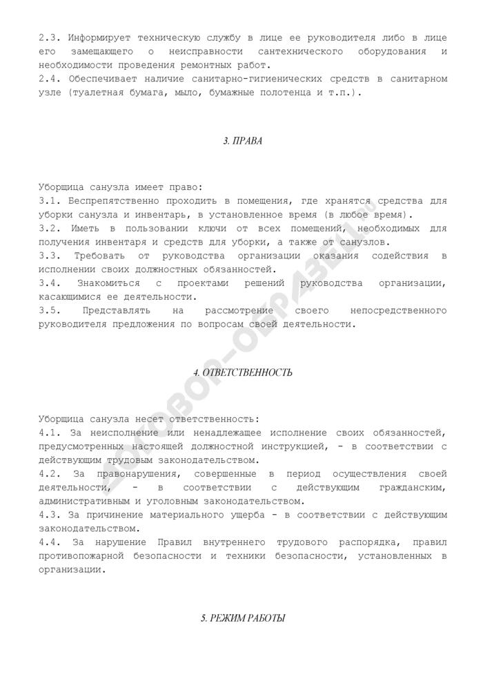 Должностная инструкция уборщицы санузла. Страница 2