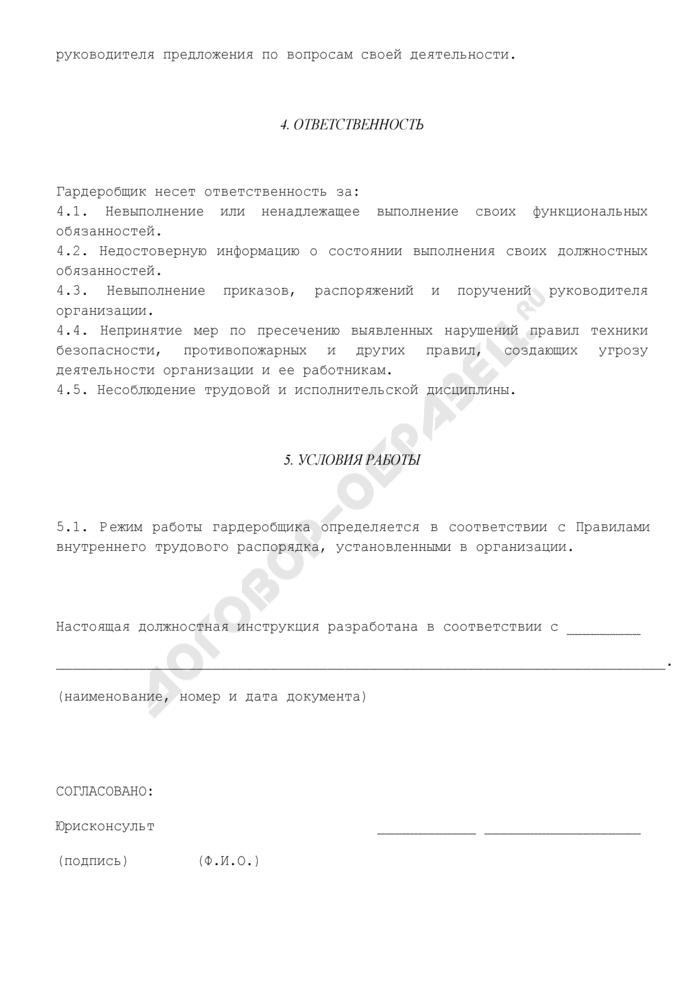 Должностная Инструкция Гардеробщика Образовательного Учреждения