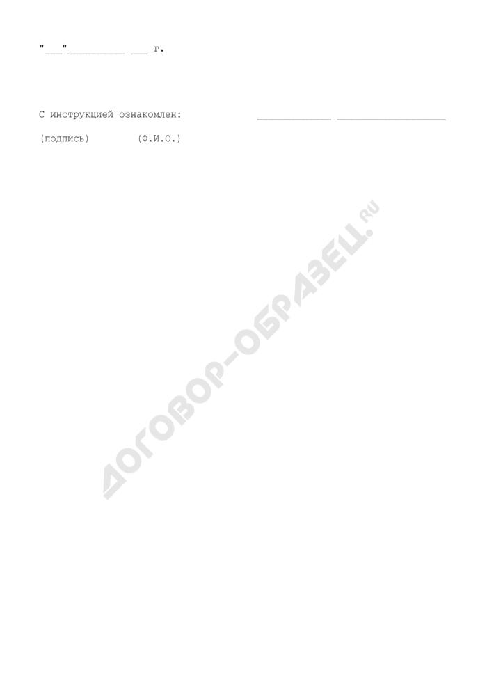 Должностная инструкция гардеробщика. Страница 3