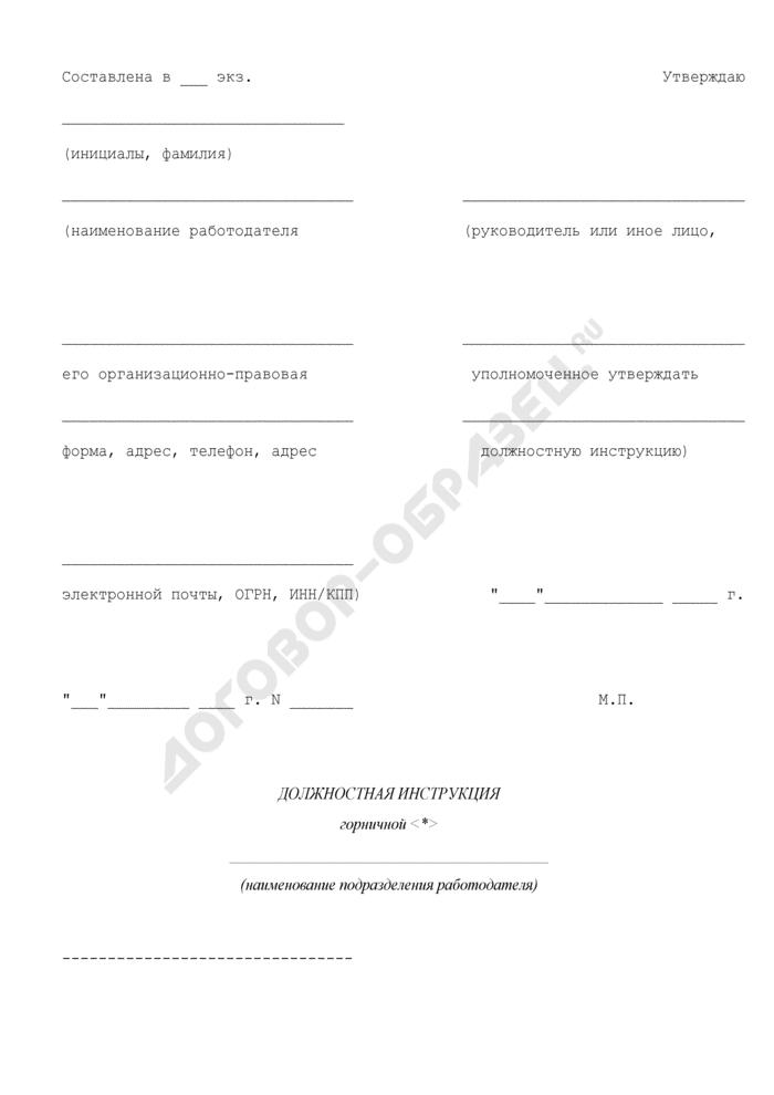 Должностная инструкция горничной. Страница 1