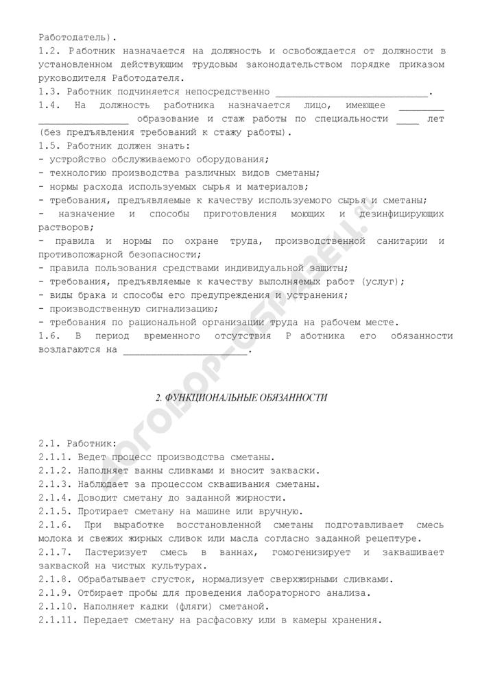 Должностная инструкция изготовителя сметаны 3-го разряда (для организаций, осуществляющих производство масла, сыров и молочных продуктов). Страница 2