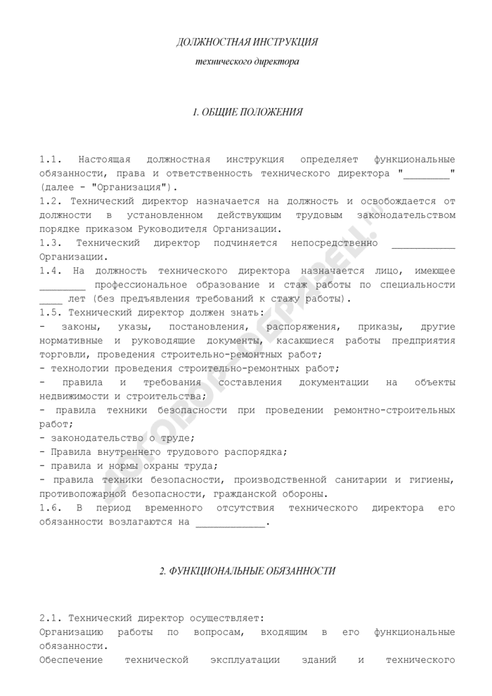 Функционально должностная инструкция директора