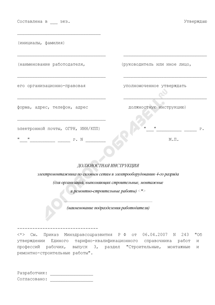 Должностная инструкция электромонтажника по силовым сетям и электрооборудованию 4-го разряда (для организаций, выполняющих строительные, монтажные и ремонтно-строительные работы). Страница 1