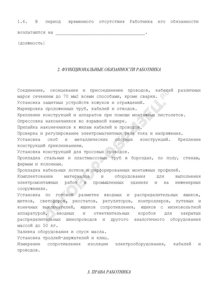 Должностная инструкция электромонтажника по силовым сетям и электрооборудованию 4-го разряда (для организаций, выполняющих строительные, монтажные и ремонтно-строительные работы). Страница 3