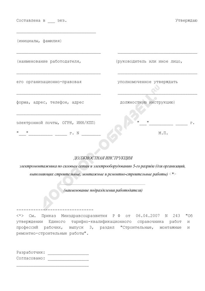 Должностная инструкция электромонтажника по силовым сетям и электрооборудованию 5-го разряда (для организаций, выполняющих строительные, монтажные и ремонтно-строительные работы). Страница 1