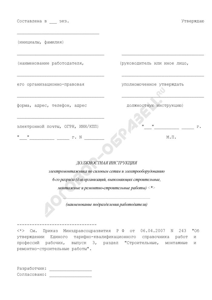 Должностная инструкция электромонтажника по силовым сетям и электрооборудованию 6-го разряда (для организаций, выполняющих строительные, монтажные и ремонтно-строительные работы). Страница 1