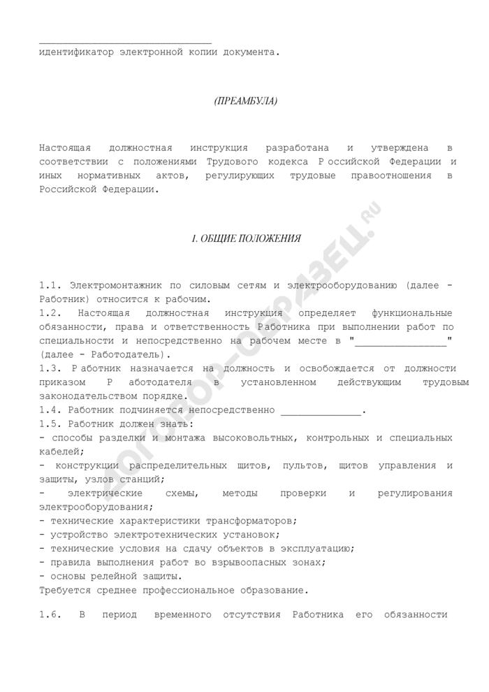 Должностная инструкция электромонтажника по силовым сетям и электрооборудованию 6-го разряда (для организаций, выполняющих строительные, монтажные и ремонтно-строительные работы). Страница 2