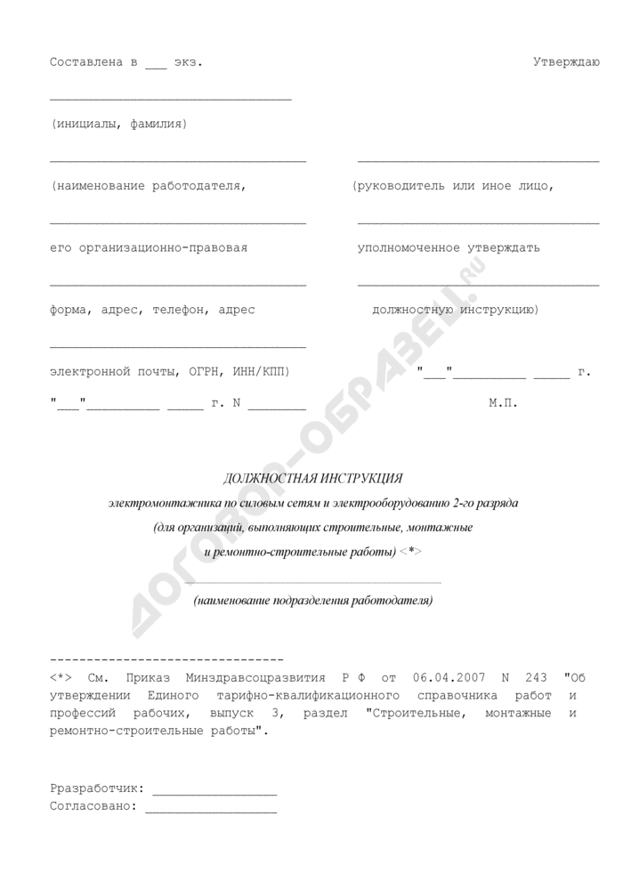 Должностная инструкция электромонтажника по силовым сетям и электрооборудованию 2-го разряда (для организаций, выполняющих строительные, монтажные и ремонтно-строительные работы). Страница 1