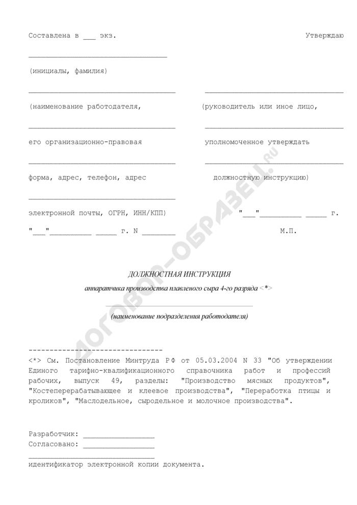 Должностная инструкция аппаратчика производства плавленого сыра 4-го разряда (для организаций, осуществляющих производство масла, сыров и молочных продуктов). Страница 1
