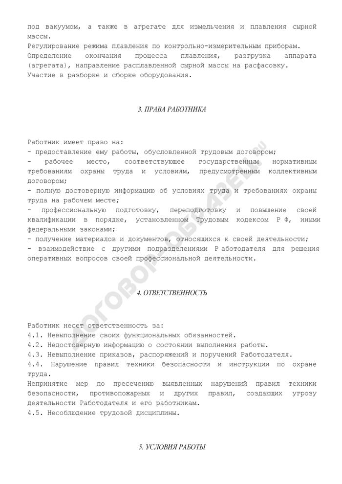 Должностная инструкция аппаратчика производства плавленого сыра 4-го разряда (для организаций, осуществляющих производство масла, сыров и молочных продуктов). Страница 3