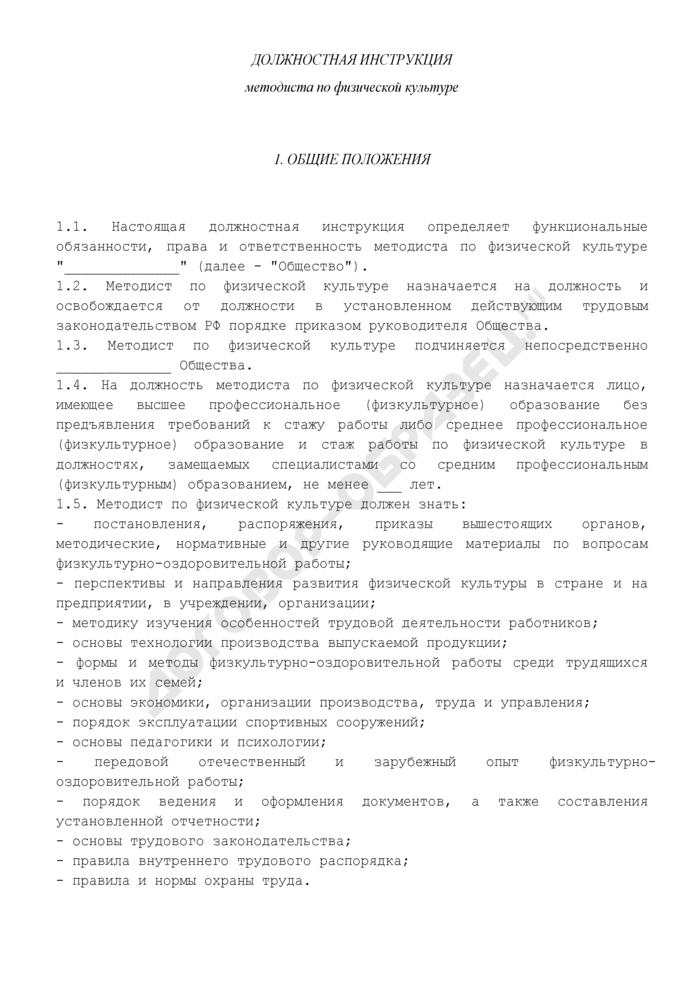 должностная инструкция методист библиотеки - фото 7