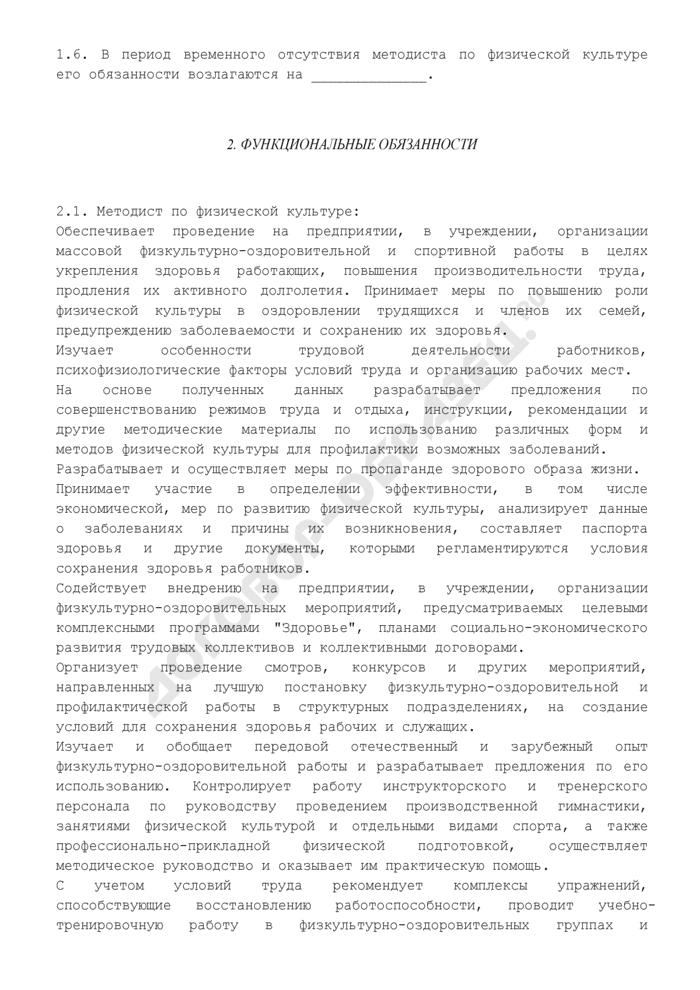 Должностная инструкция методиста по физической культуре. Страница 2