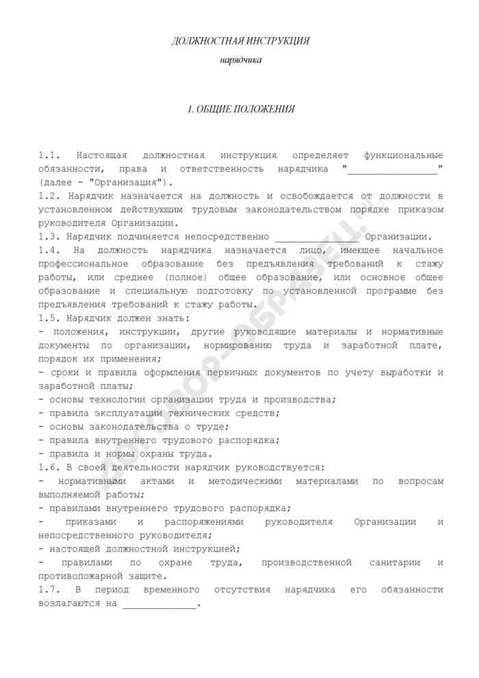Должностная инструкция нарядчика. Страница 1