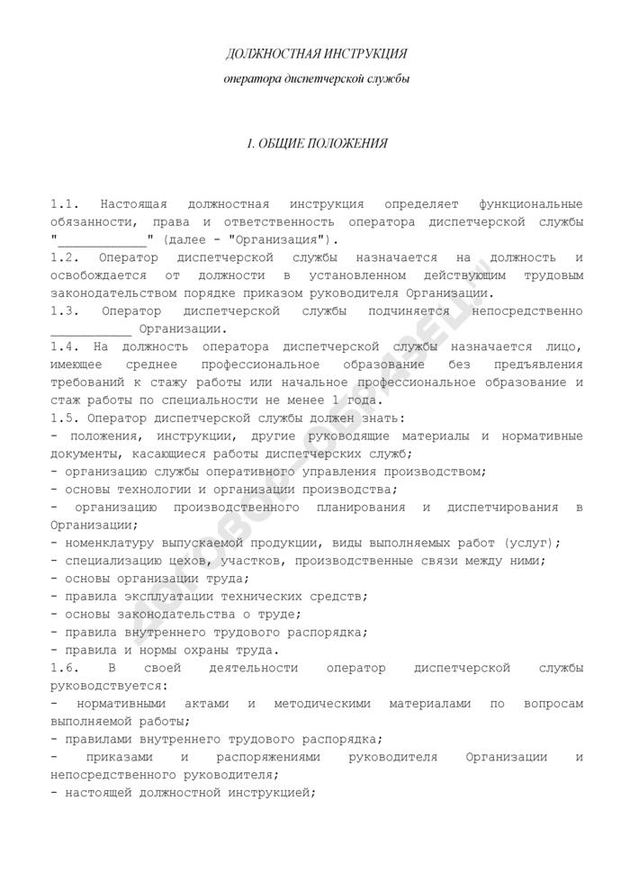 Должностная инструкция оператора диспетчерской службы. Страница 1