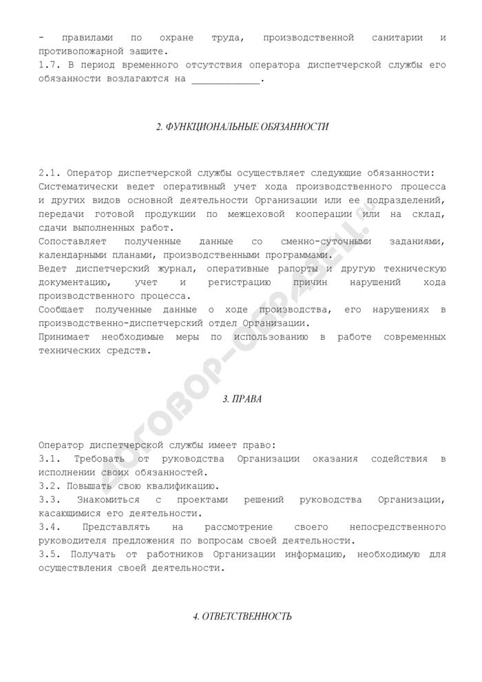 Должностная инструкция оператора диспетчерской службы. Страница 2