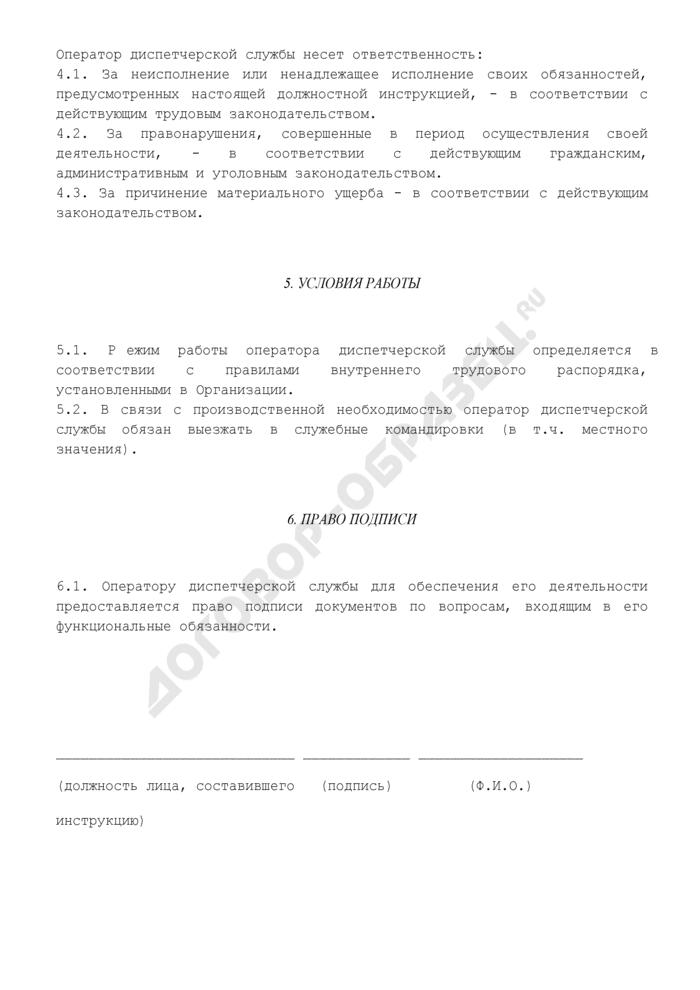 Должностная инструкция оператора диспетчерской службы. Страница 3