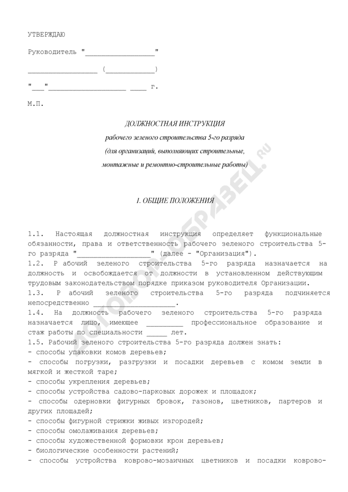 Должностная инструкция рабочего зеленого строительства 5-го разряда (для организаций, выполняющих строительные, монтажные и ремонтно-строительные работы). Страница 1
