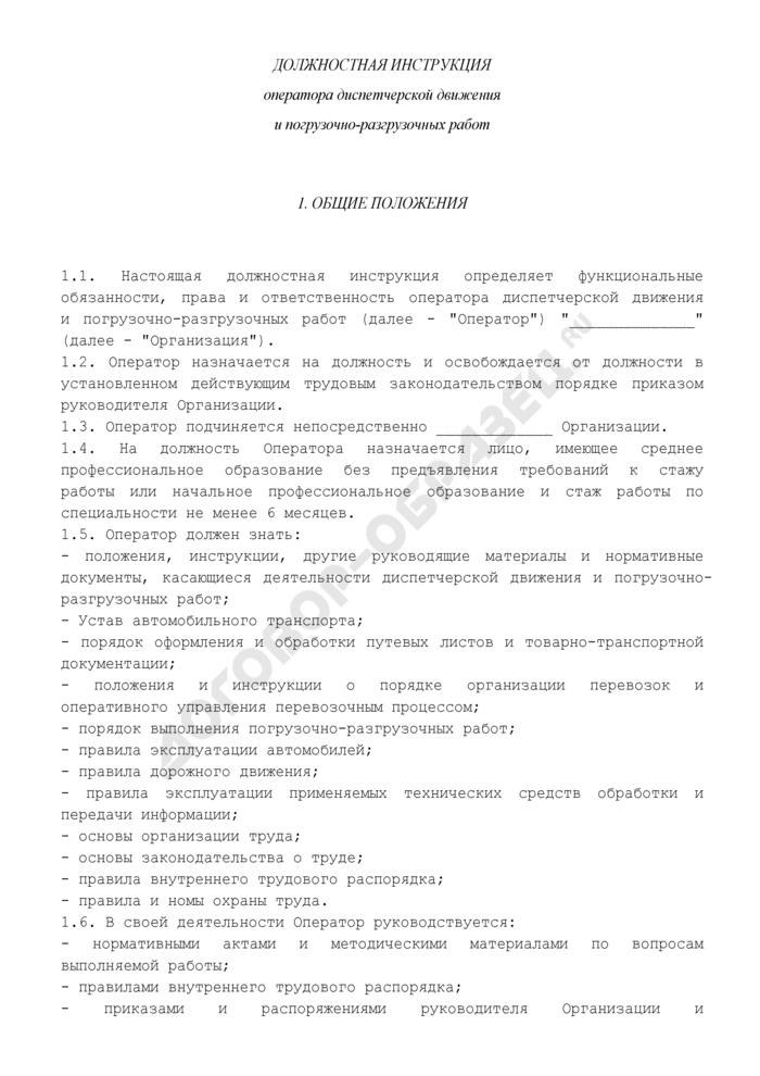 Должностная инструкция оператора диспетчерской движения и погрузочно-разгрузочных работ. Страница 1