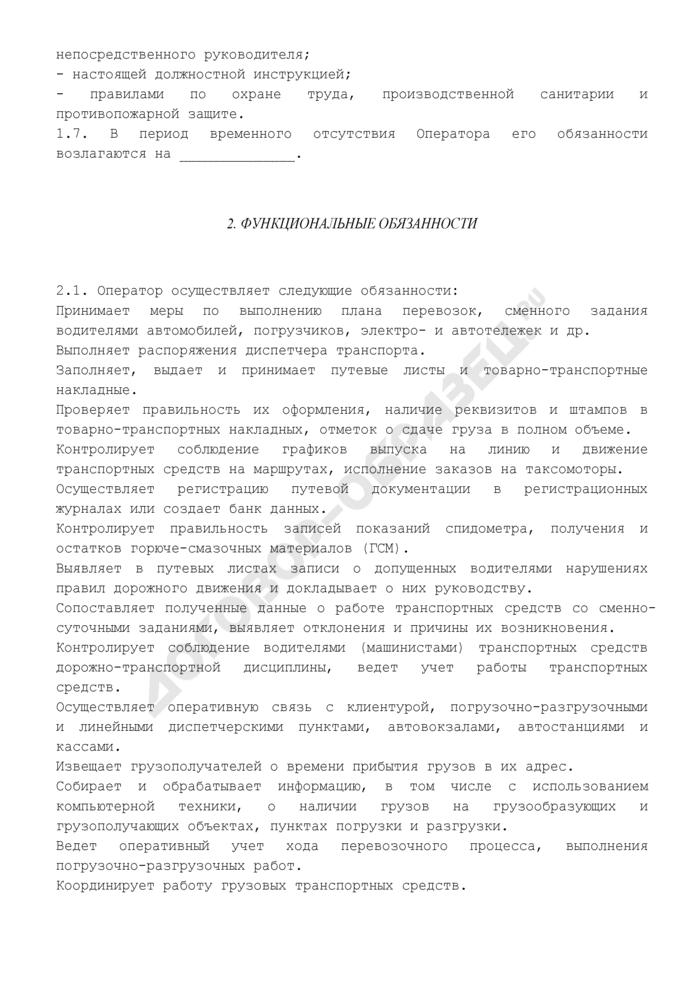 Должностная инструкция оператора диспетчерской движения и погрузочно-разгрузочных работ. Страница 2
