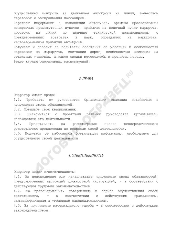 Должностная инструкция оператора диспетчерской движения и погрузочно-разгрузочных работ. Страница 3