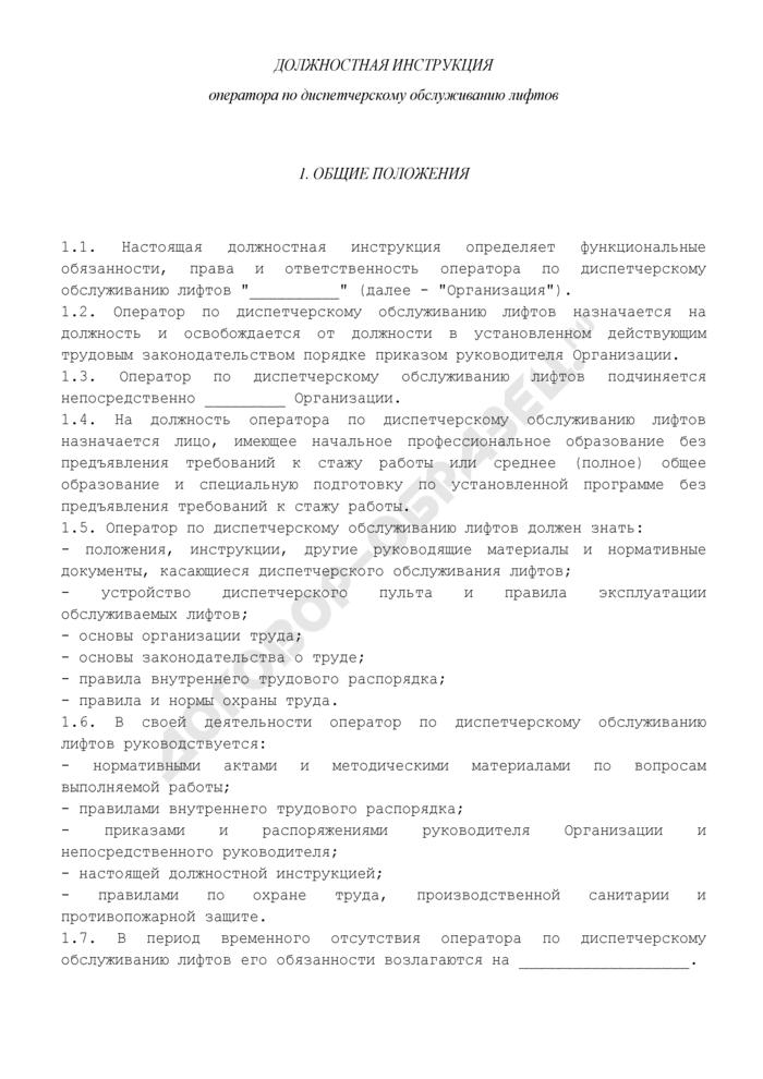 Должностная инструкция оператора по диспетчерскому обслуживанию лифтов. Страница 1