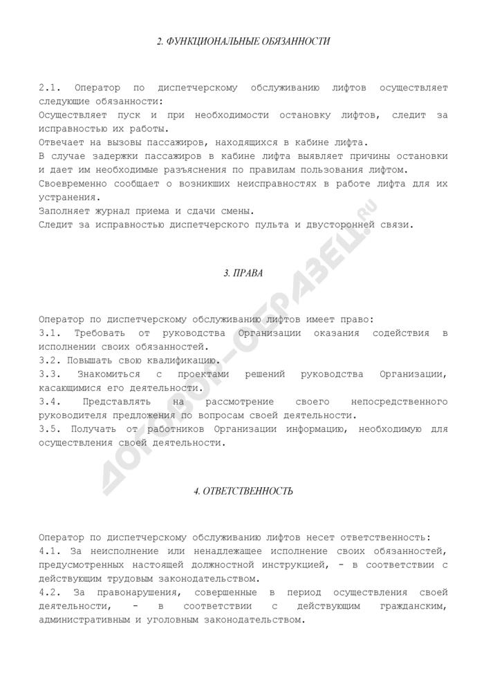 Должностная инструкция оператора по диспетчерскому обслуживанию лифтов. Страница 2