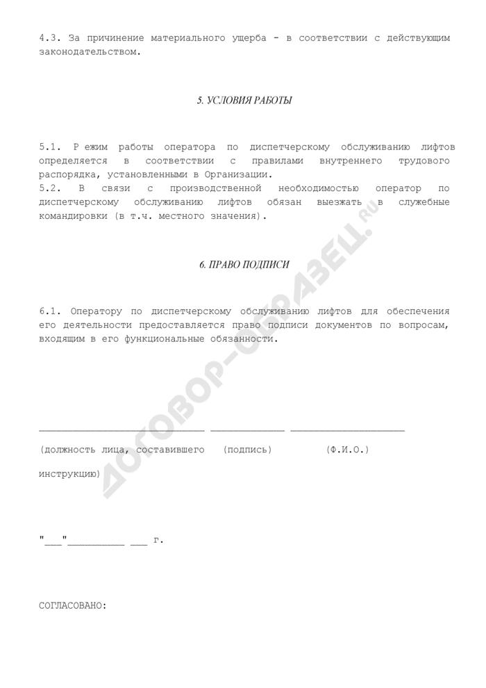 Должностная инструкция оператора по диспетчерскому обслуживанию лифтов. Страница 3