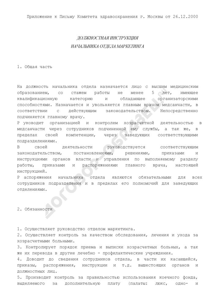 Должностная инструкция начальника отдела маркетинга для медицинских  организаций. Страница 1