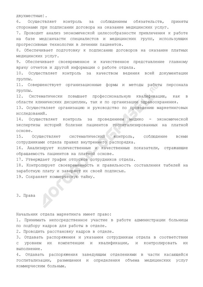 Должностная инструкция начальника отдела маркетинга для медицинских  организаций. Страница 2