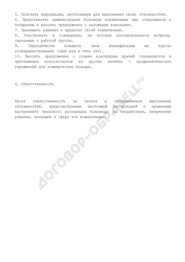 Должностная инструкция начальника отдела маркетинга для медицинских  организаций. Страница 3