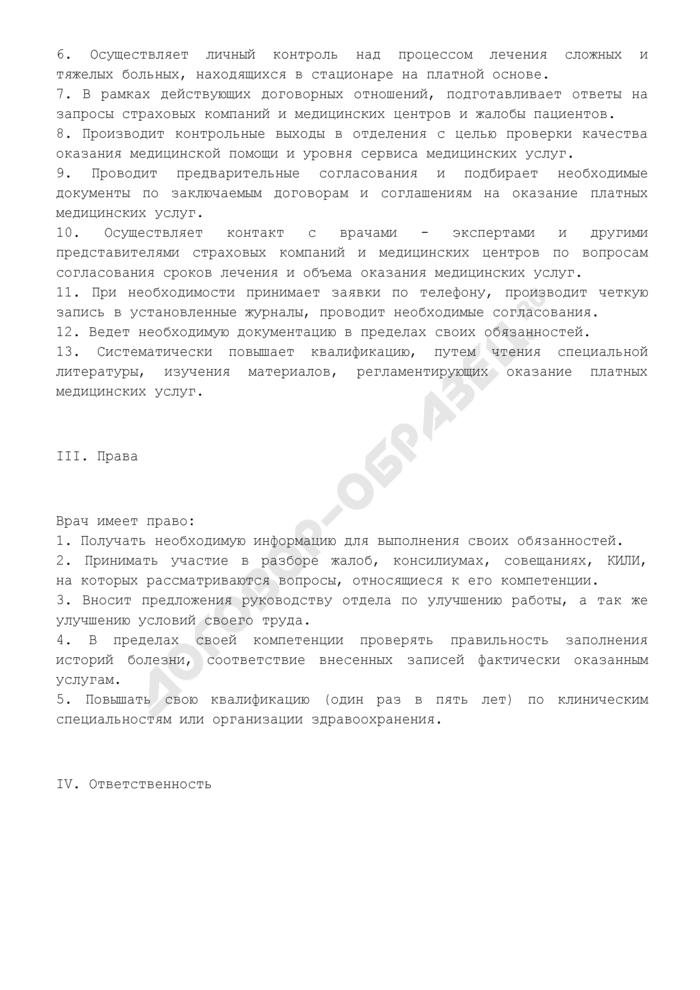 Должностная инструкция врача отдела маркетинга для медицинских  организаций. Страница 2