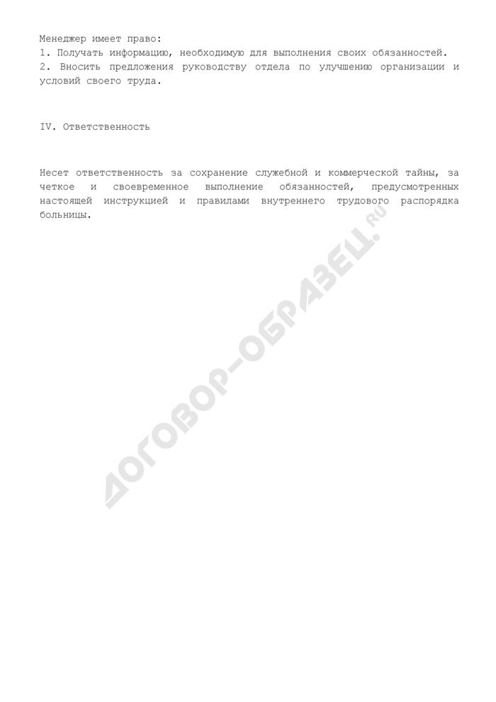 Должностная инструкция менеджера отдела маркетинга для медицинских  организаций. Страница 2