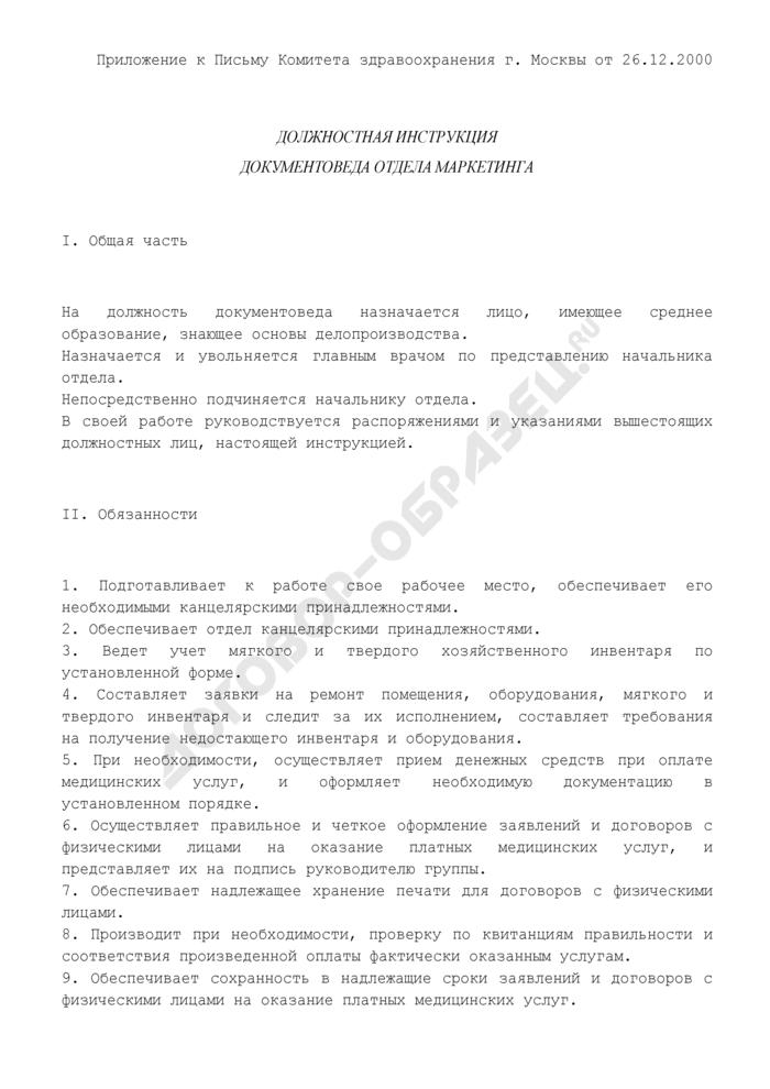 Должностная инструкция документоведа отдела маркетинга для медицинских  организаций. Страница 1