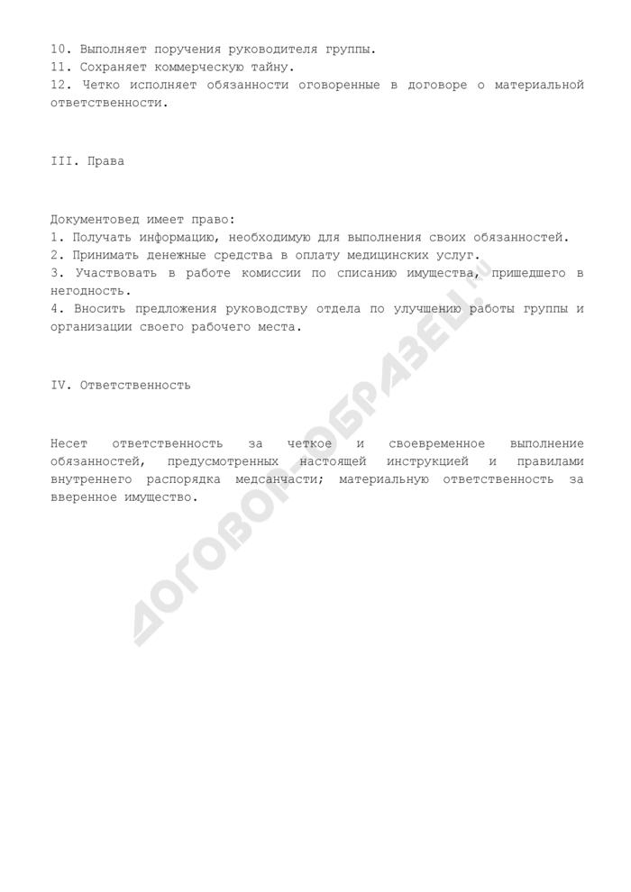 Должностная инструкция документоведа отдела маркетинга для медицинских  организаций. Страница 2