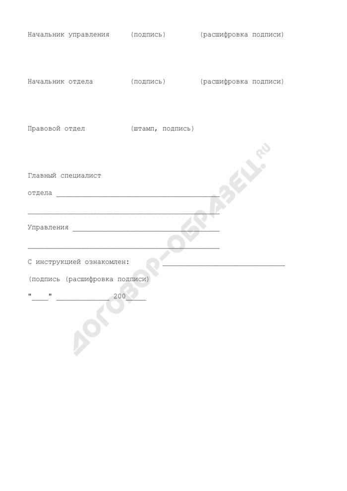 Должностная инструкция главного специалиста отдела главного управления Госадмтехнадзора Московской области. Страница 2