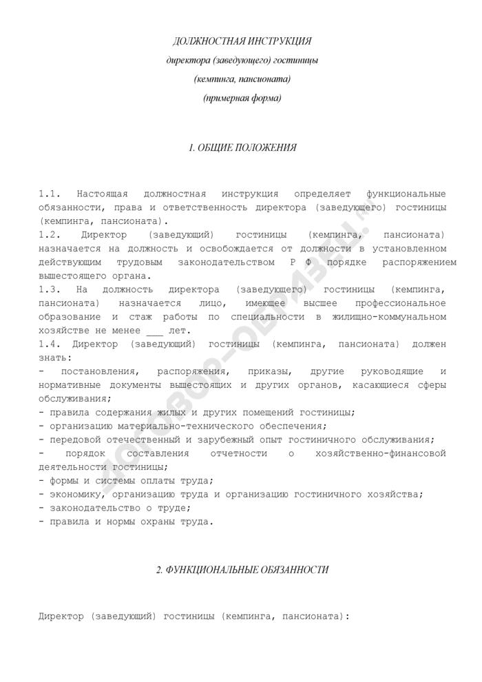 Должностная инструкция директора гостиницы. Страница 1