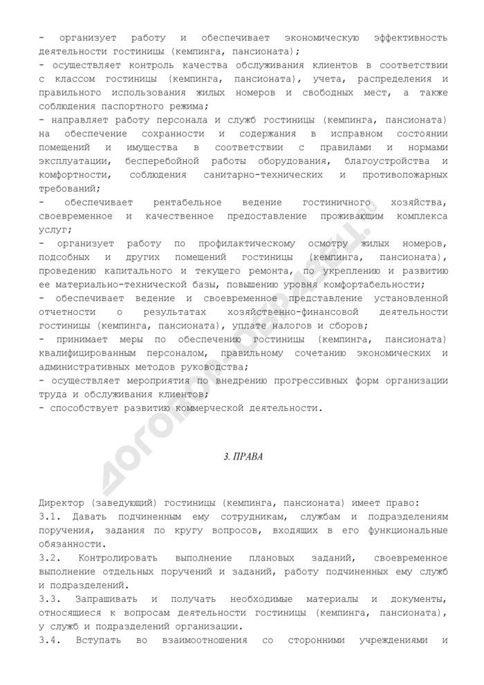 Должностная инструкция директора гостиницы. Страница 2